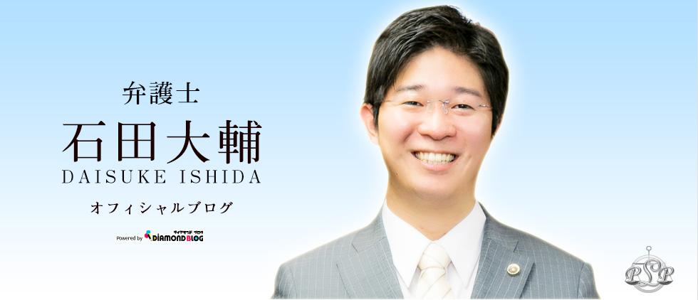 石田大輔|いしだだいすけ(弁護士) official ブログ by ダイヤモンドブログ