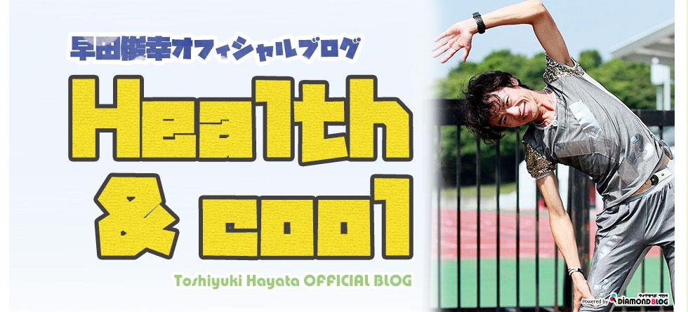 早田俊幸|はやたとしゆき(陸上選手・モデル) official ブログ by ダイヤモンドブログ