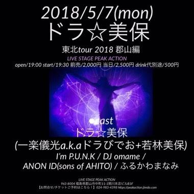 20180502-235223.jpg