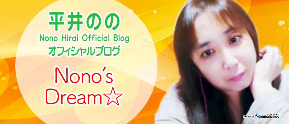 ジブリ曲歌ってみた♪ | 平井のの|ひらいのの(シンガーソングライター) official ブログ by ダイヤモンドブログ