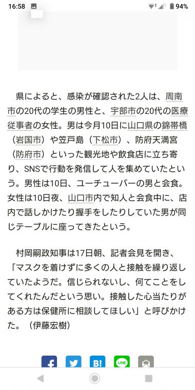 Screenshot_20200717-165900