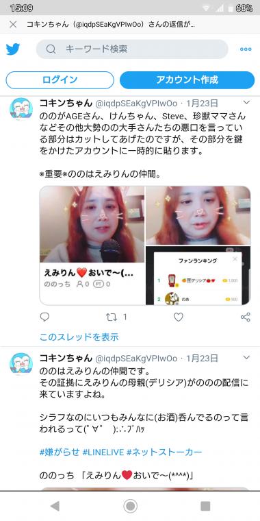Screenshot_20200220-150932