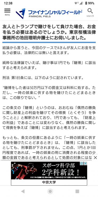 Screenshot_20200731-123834