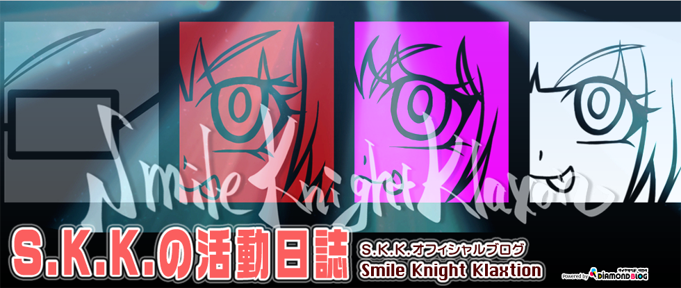 S.K.K.|エスケーケー(音楽) official ブログ by ダイヤモンドブログ