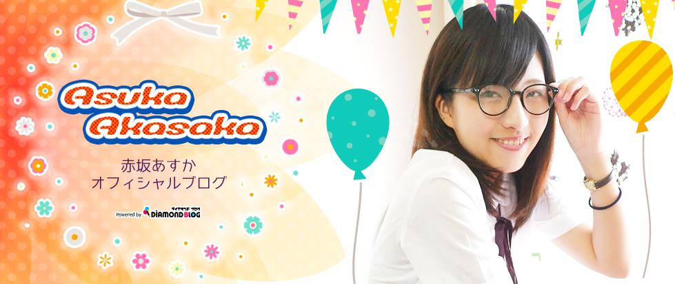 2018  1月 | 赤坂あすか|あかさかあすか(タレント) official ブログ by ダイヤモンドブログ
