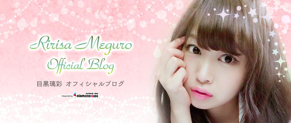 目黒璃彩 めぐろりりさ(タレント) official ブログ by ダイヤモンドブログ
