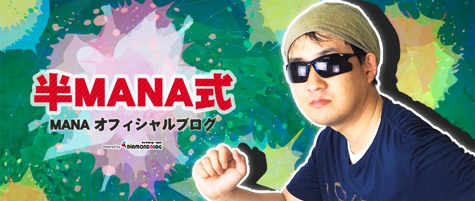 MANA まな(プロフェッショナル) official ブログ by ダイヤモンドブログ