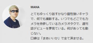 profile_mana