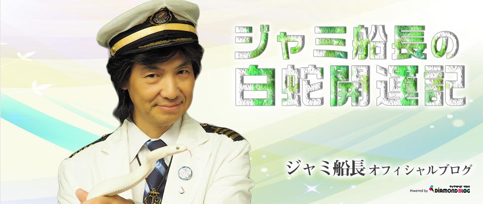 ジャミ船長|じゃみせんちょう(タレント) official ブログ by ダイヤモンドブログ