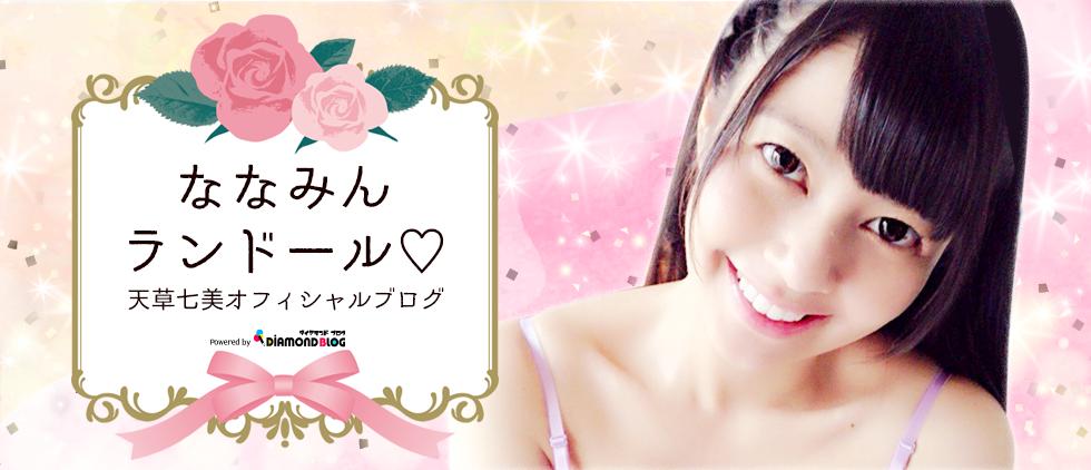 天草七美 あまくさななみ(タレント) official ブログ by ダイヤモンドブログ