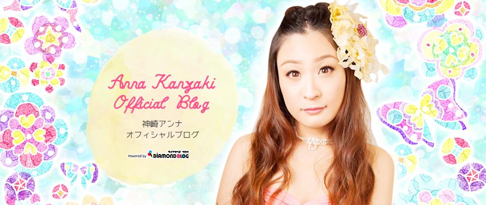 神崎アンナ|かんざきあんな(グラビアアイドル) official ブログ by ダイヤモンドブログ