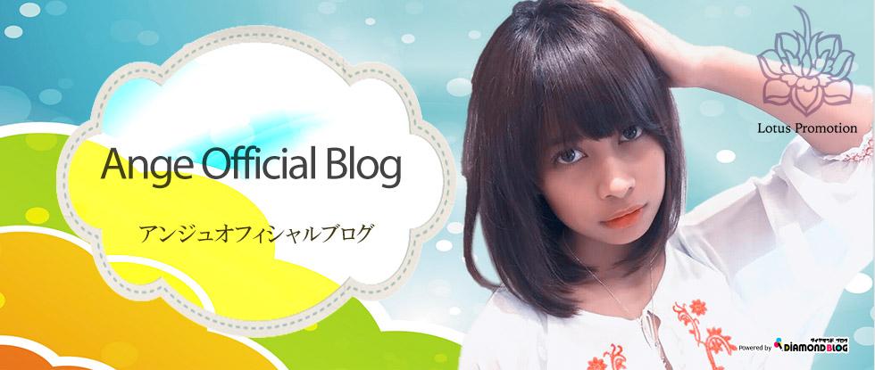 アンジュ Ange(モデル・タレント) official ブログ by ダイヤモンドブログ
