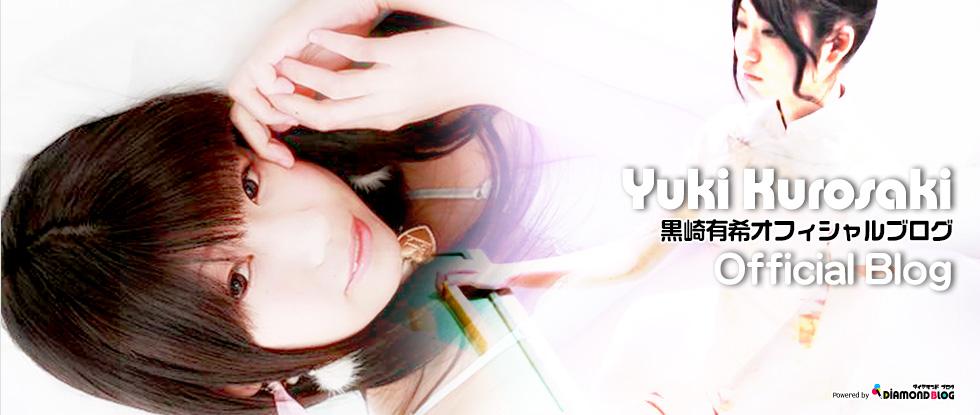 黒崎有希(雀士)オフィシャルブログオープン! | 黒崎有希|くろさきゆき(雀士) official ブログ by ダイヤモンドブログ