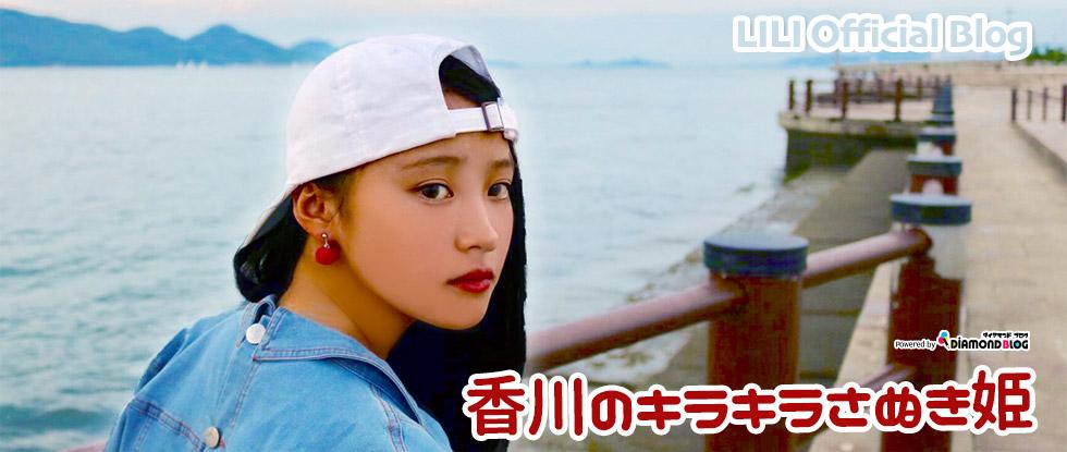profile | LILI|りり(モデル) official ブログ by ダイヤモンドブログ
