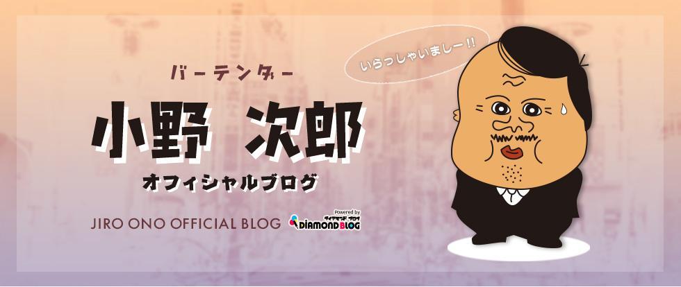 小野次郎 おのじろう(バーテンダー) official ブログ by ダイヤモンドブログ