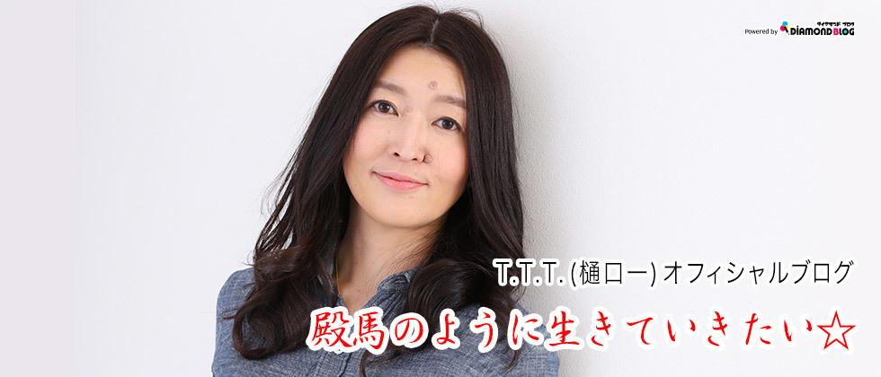 T.T.T.樋口一|ティティティヒグチハジメ(歌手・ラジオの人) official ブログ by ダイヤモンドブログ