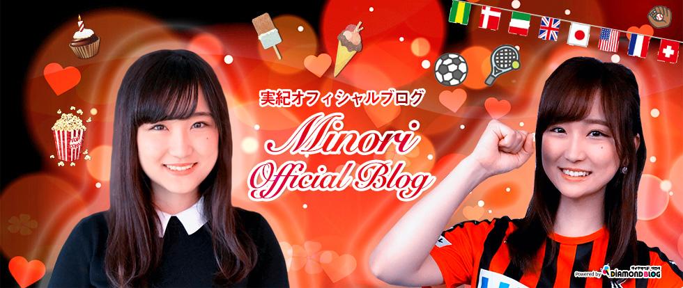 実紀|みのり(タレント・女優) official ブログ by ダイヤモンドブログ
