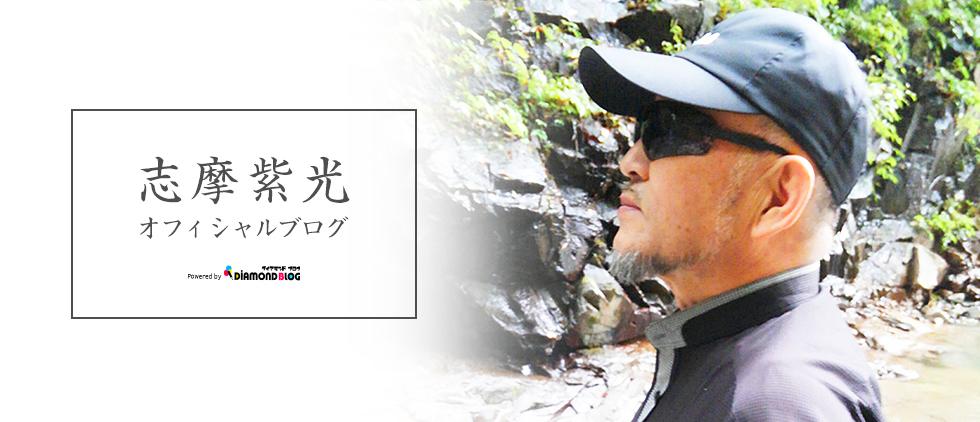 志摩紫光|しましこう(プロフェッショナル) official ブログ by ダイヤモンドブログ