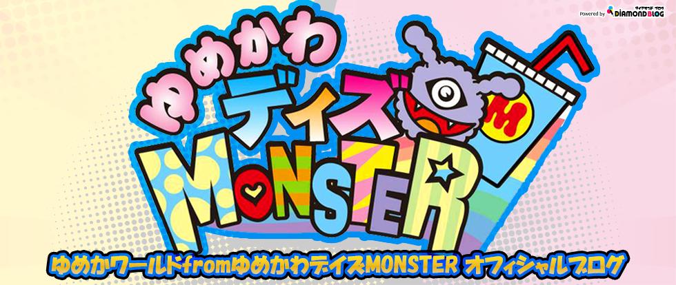 日記 | ゆめかわデイズMONSTER|ゆめかわでいずもんすたー(アイドル) official ブログ by ダイヤモンドブログ