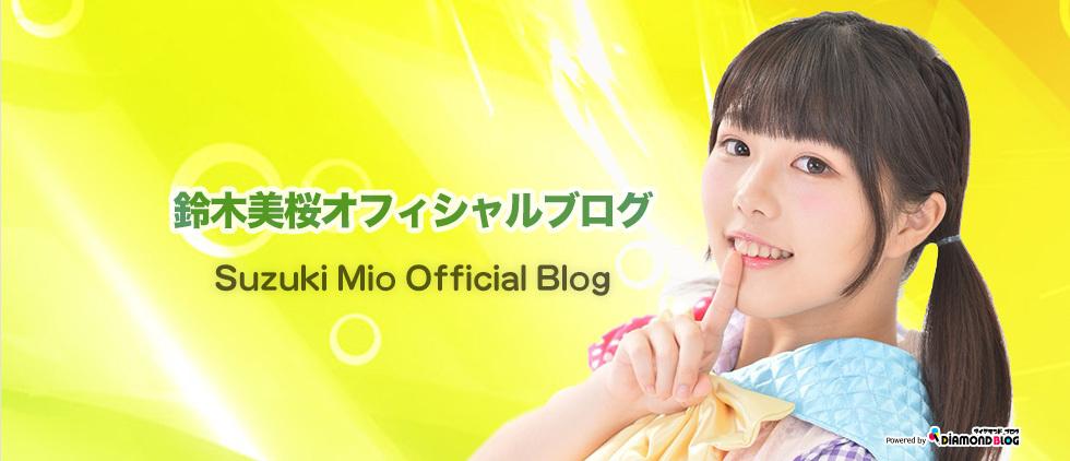 鈴木美桜 すずきみお(アイドル) official ブログ by ダイヤモンドブログ
