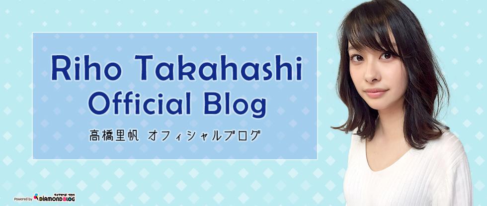 高橋里帆|たかはしりほ(女優) official ブログ by ダイヤモンドブログ