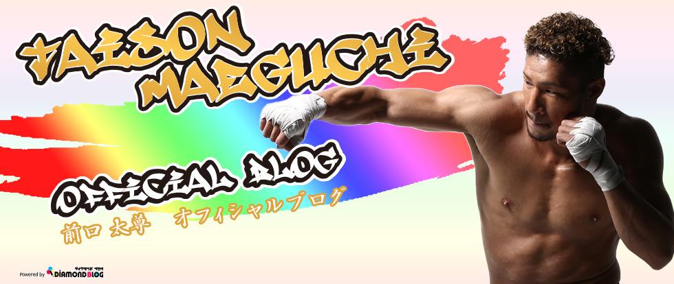 前口太尊   まえぐちたいそん(キックボクサー) official ブログ by ダイヤモンドブログ