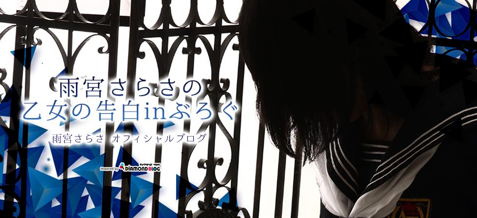 雨宮さらさ|あまみやさらさ(シンガーソングライター) official ブログ by ダイヤモンドブログ