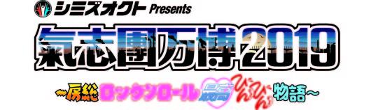 banpaku2019_logo