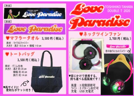 Love Paradise_MDlist
