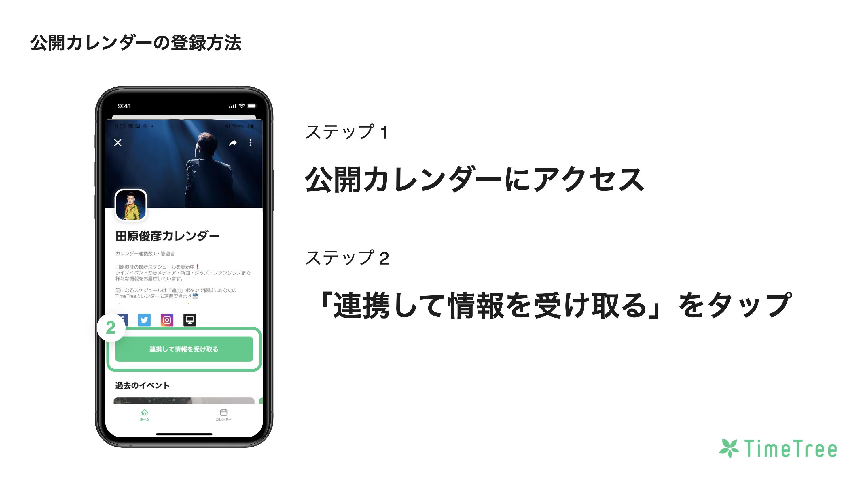 2 田原俊彦カレンダーのアクセス方法_publiccalendar_template.002