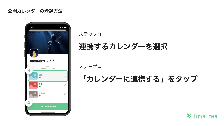 3 田原俊彦カレンダーのアクセス方法_publiccalendar_template.003