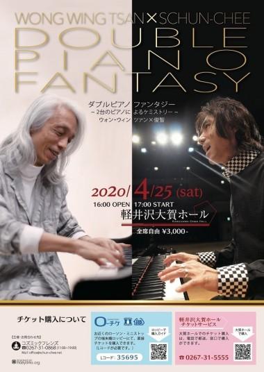 ダブルピアノファンタジーA4 ウェブ