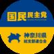 県連ロゴ丸-80x80