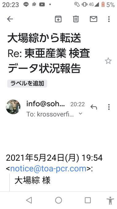 Screenshot_20210524-202315