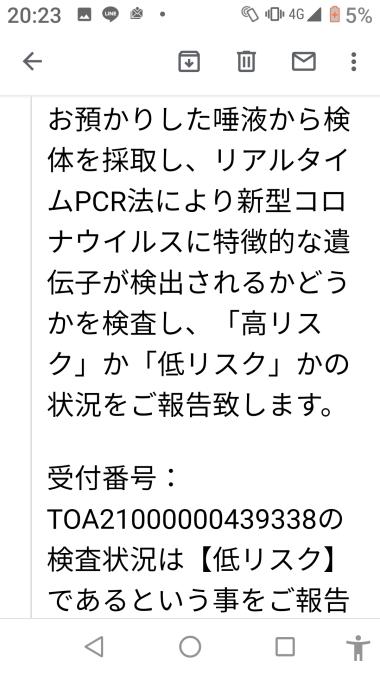 Screenshot_20210524-202355
