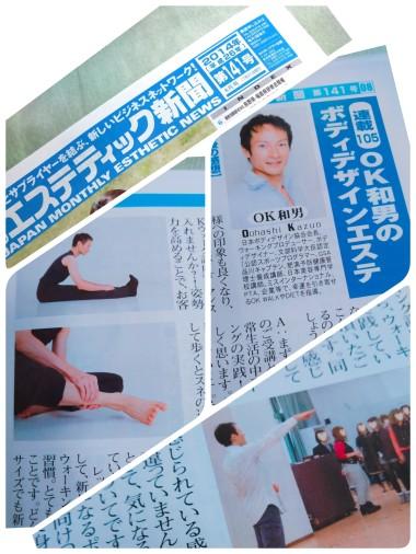 エステティック新聞141 (9)