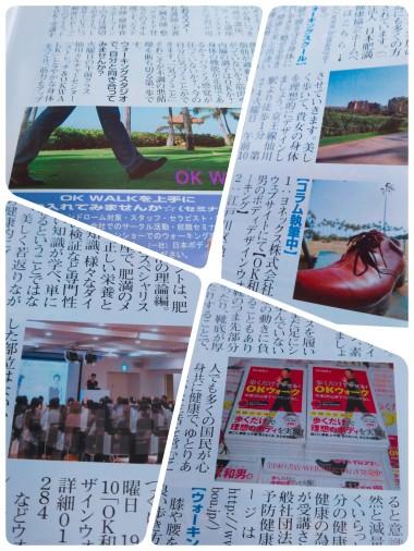 エステティック新聞141 (10)