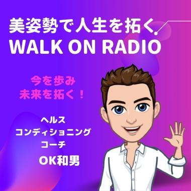 美姿勢で人生を拓く WALK ON RADIO