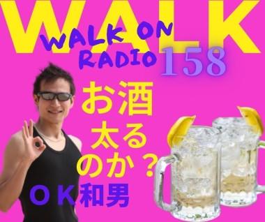 お酒 ダイエット 158