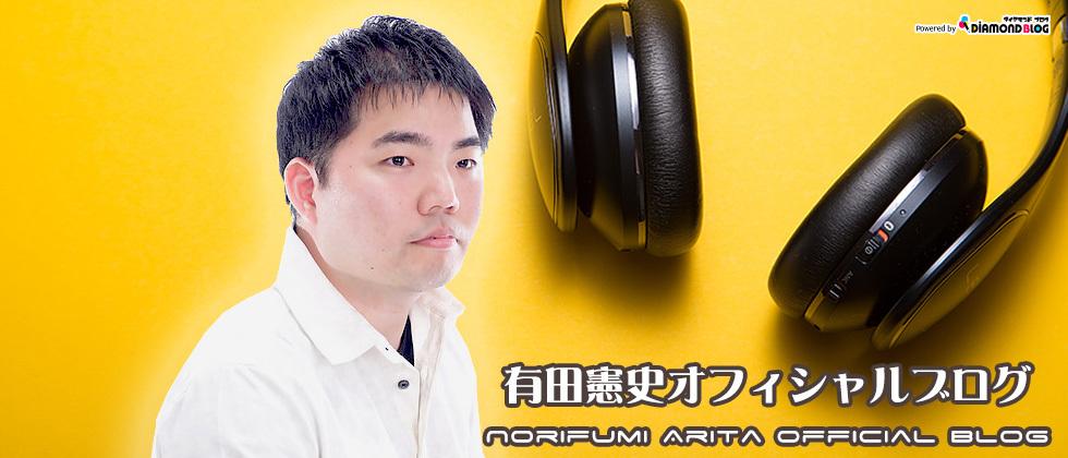 有田憲史|ありたのりふみ(歌手) official ブログ by ダイヤモンドブログ