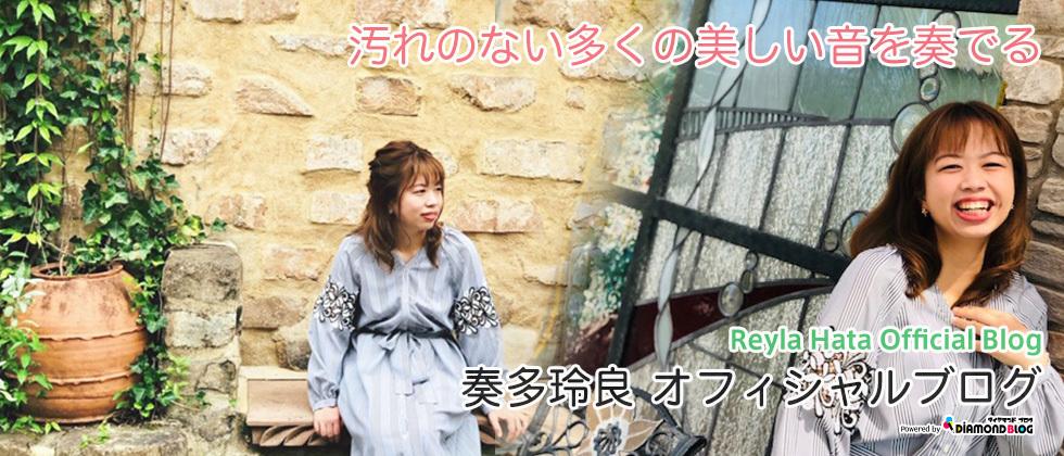 奏多玲良|はたれいら(歌手・アーティスト) official ブログ by ダイヤモンドブログ
