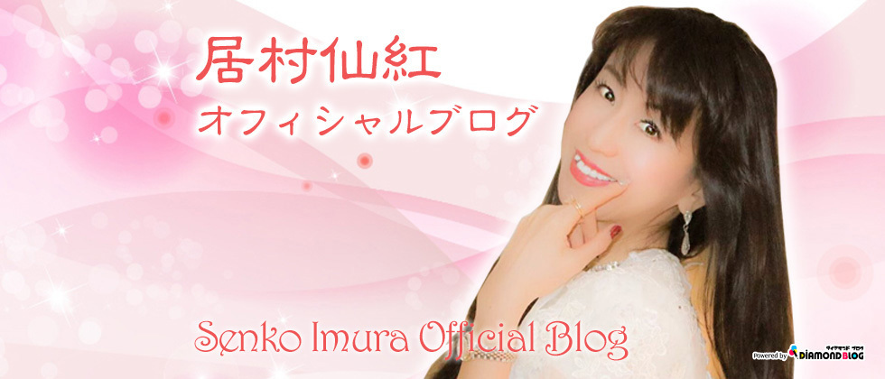 運気を呼び込む✨✨ | 居村仙紅|いむらせんこ(プロフェッショナル) official ブログ by ダイヤモンドブログ