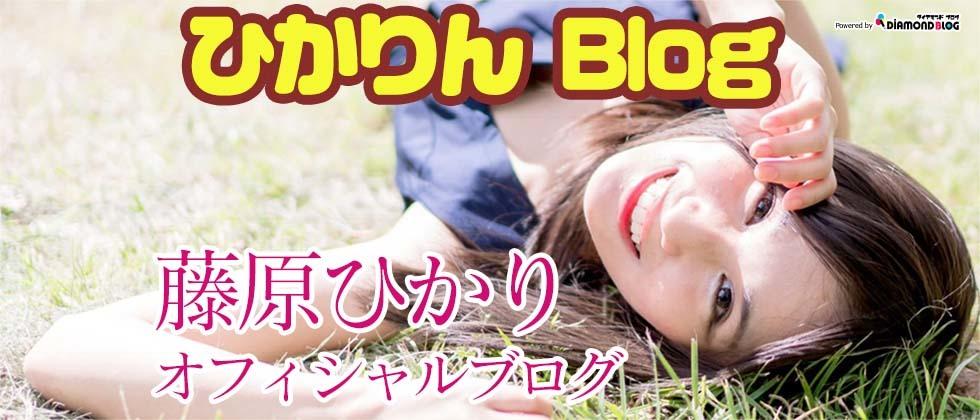藤原ひかり|ふじわらひかり(アイドル) official ブログ by ダイヤモンドブログ