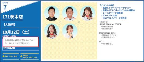 JMSイベント10-12