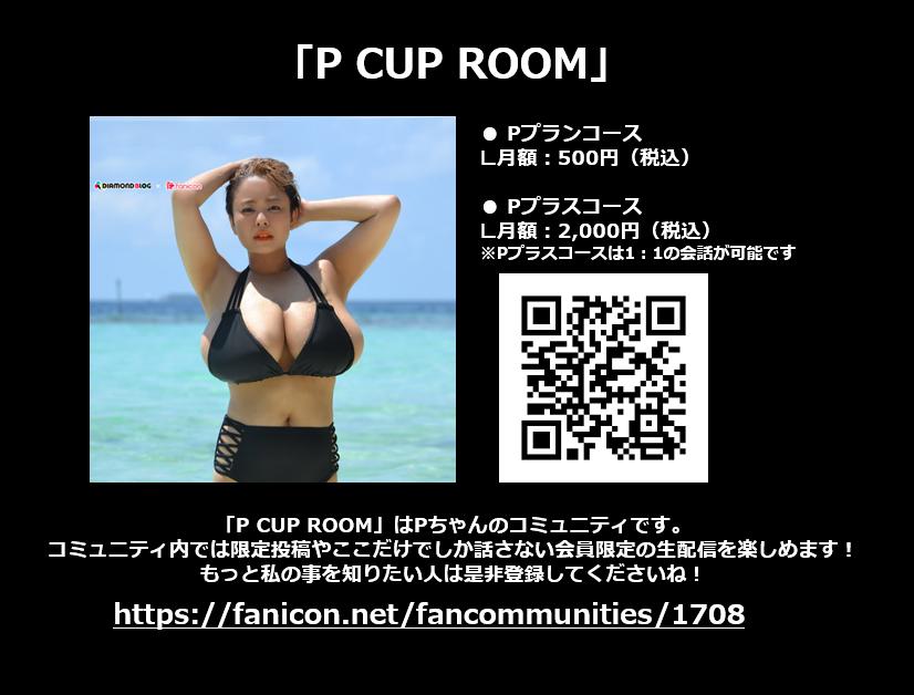 P CUP ROOM_fanicon画像②