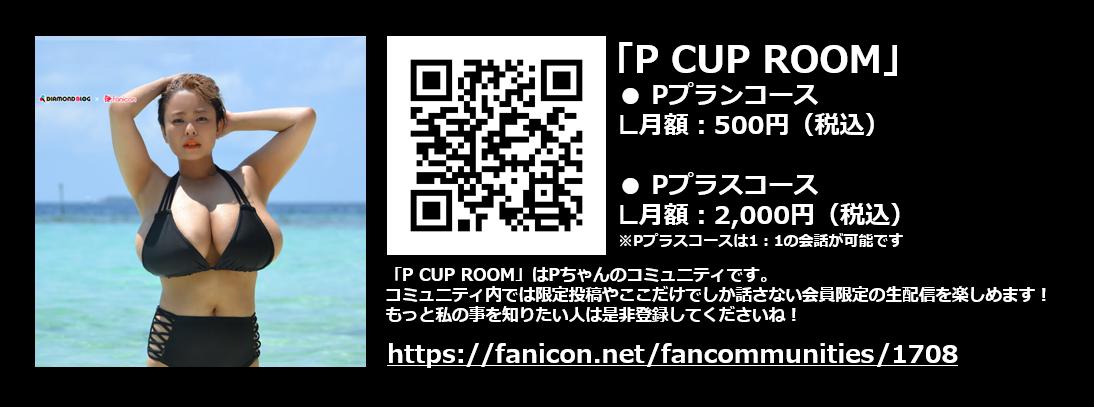 P CUP ROOM_fanicon画像①
