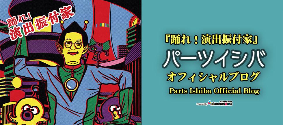 2013  10月 | パーツイシバ(演出振付家) official ブログ by ダイヤモンドブログ