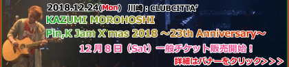 2018.12.24一般販売バナー1