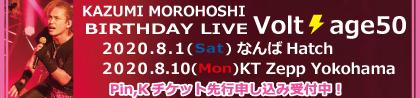 KAZUMI MOROHOSHI BIRTHDAY LIVE Volt-age50 ファンクラブPin,K優先先行販売情報!