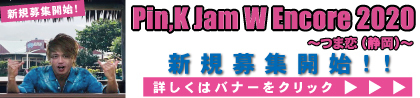 Pin,K Jam W Encore 2020 ~つま恋(静岡)~延期日程 新規募集開始